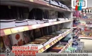 Торговый дом Воронеж изображение №2