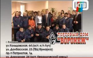 Торговый дом Воронеж изображение №1