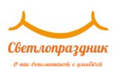 Агентство  СветлоПраздник отзывы в справочике