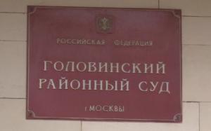 Головинский районный суд города Москвы изображение №1