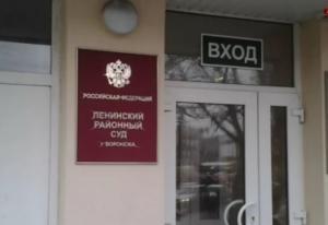 Ленинский районный суд г. Воронежа изображение №1