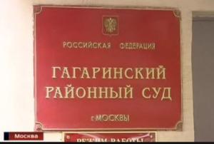 Гагаринский районный суд города Москвы изображение №1