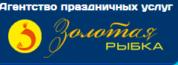 """Агентство праздничных услуг """"Золотая рыбка"""" отзывы в справочике"""