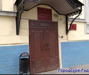 Басманный районный суд города Москвы изображение №1