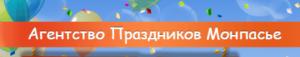 Агентство Праздников «Монпасье» изображение №2