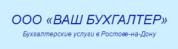 ООО «ВАШ БУХГАЛТЕР» отзывы в справочике