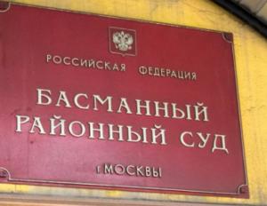 Басманный районный суд города Москвы изображение №2