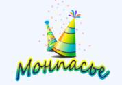 Агентство Праздников «Монпасье» отзывы в справочике