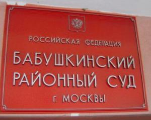 Бабушкинский районный суд города Москвы изображение №1