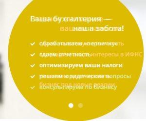 Бухгалтерские услуги - 1С изображение №1