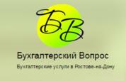 ООО Консалтинговое агентство «Бухгалтерский вопрос» отзывы в справочике