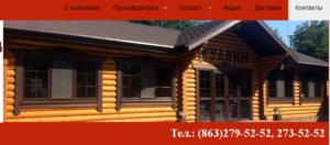 """База строительных материалов """"Гудвин"""" изображение №1"""