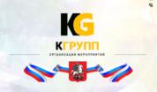 Компания «KGroup» отзывы в справочике