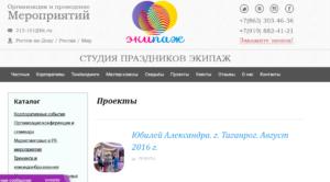 СТУДИЯ ПРАЗДНИКОВ ЭКИПАЖ изображение №1