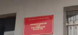 Арбитражный суд Ростовской области изображение №1