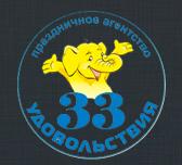 """Праздничное агентство """"33 Удовольствия"""" изображение №2"""