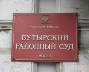 Бутырский районный суд города москвы изображение №1