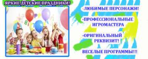 """Компания """"Академия Праздника"""" изображение №1"""