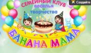 Семейный клуб веселья и творчества БАНАНА МАМА отзывы в справочике