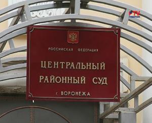 Центральный районный суд города Воронежа изображение №1