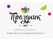 """АГЕНТСТВО """"ПРАЗДНИК 007"""" отзывы в справочике"""