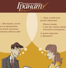 Гранат бухгалтерские услуги воронеж официальный сайт ведение бухгалтерии ооо на усн в 1с