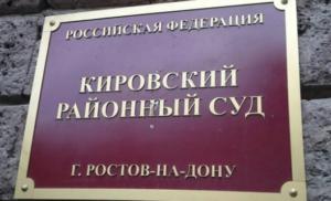 Кировский районный суд г. Ростова-на-Дону изображение №1