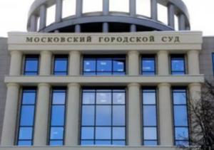 Московский городской суд изображение №1