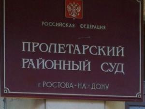 Пролетарский районный суд города Ростова-на-Дону изображение №1