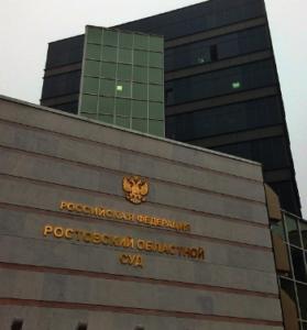 Ростовский областной суд изображение №1