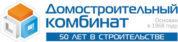 Строительная компания ДСК (Домостроительный комбинат №1) отзывы в справочике