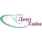 Стоматология Дент Тайм отзывы в справочике