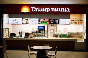 Продовольственная компания «Ташир пицца» изображение №1