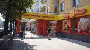 Продовольственная компания «Жар Пицца» изображение №1