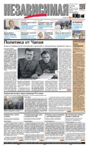 «Независимая газета» изображение №1