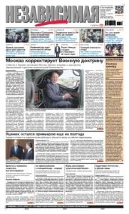 «Независимая газета» изображение №2