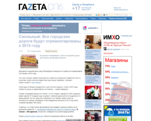 Онлайн-СМИ GazetaSPb изображение №1