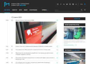 Агентство городских новостей «Москва» изображение №2