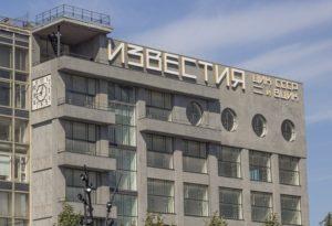 МИЦ «Известия» изображение №2