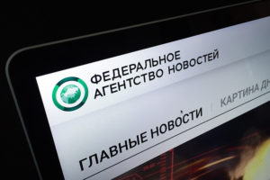 Федеральное агентство новостей изображение №2