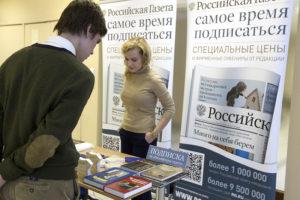 «Российская газета» изображение №3