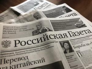 «Российская газета» изображение №2