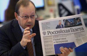«Российская газета» изображение №1