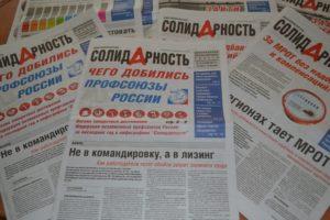 Газета «Солидарность» изображение №3