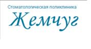 Стоматология Жемчуг отзывы в справочике