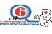 Стоматология №6 отзывы в справочике
