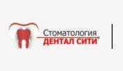 Стоматология Дентал-сити отзывы в справочике