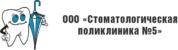 Стоматология №5 отзывы в справочике
