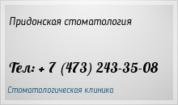Придонская стоматология отзывы в справочике