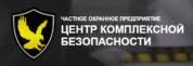 Частное охранное предприятие «Центр комплексной безопасности» отзывы в справочике